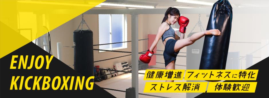 一宮キックボクシングジム・女性歓迎